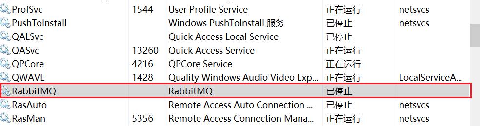 ActiveMQ启动报错解决