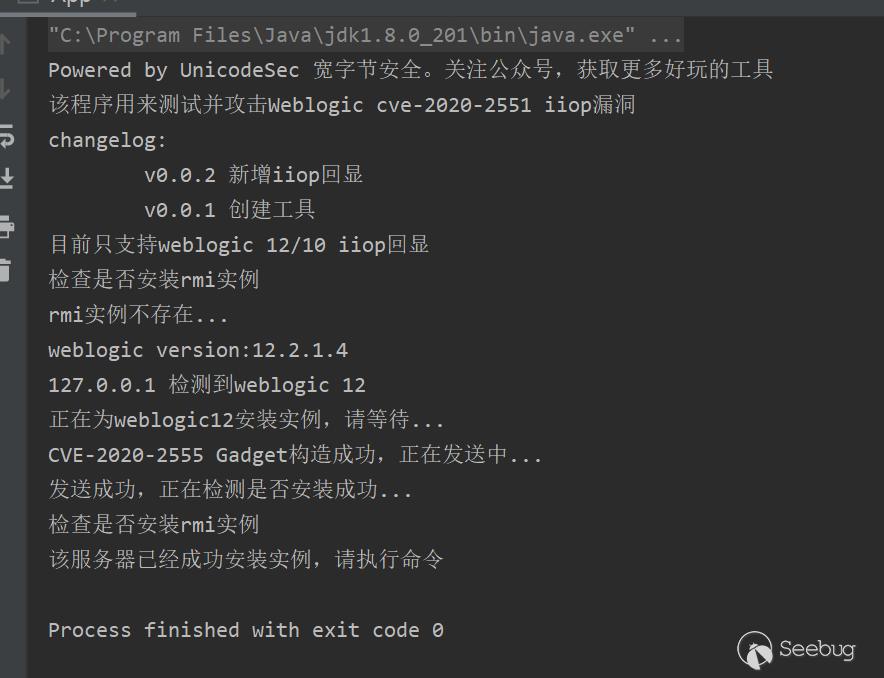 Weblogic iiop/T3 回显分析