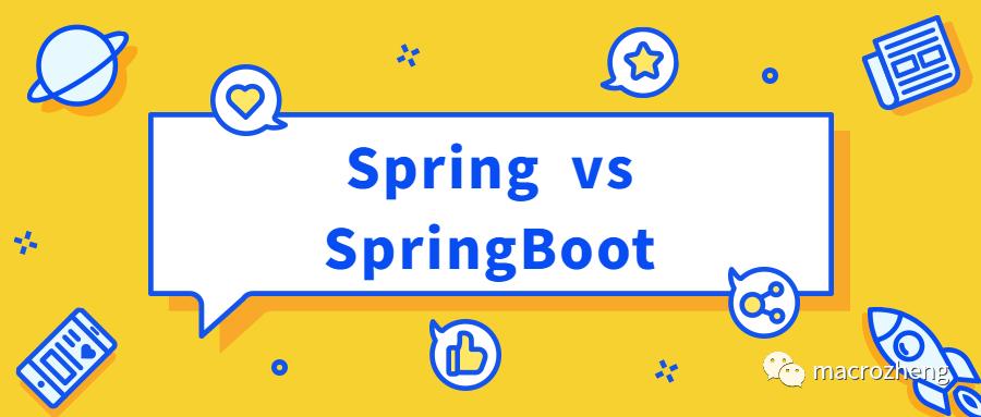 Spring 和 SpringBoot 之间到底有啥区别?