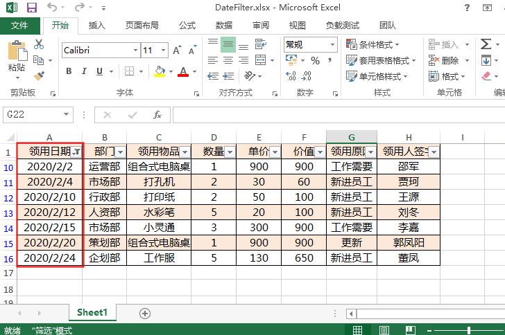Java 在Excel中设置筛选器