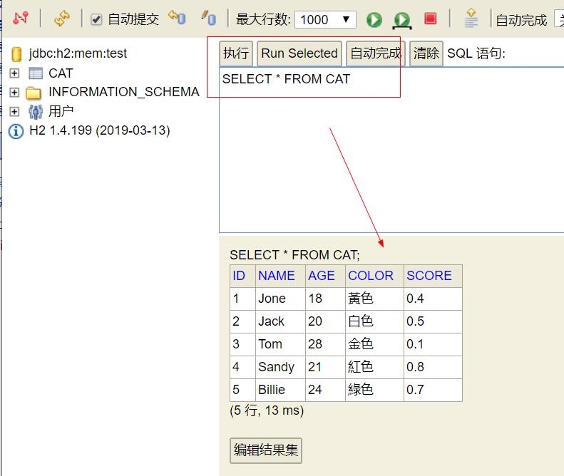 h2数据库作为内存型与springboot+mybatis的案例
