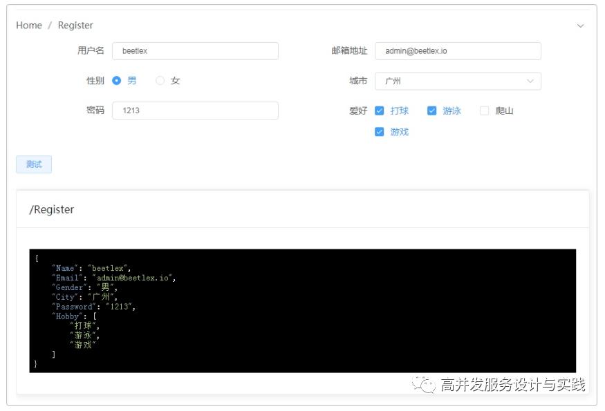 BeetleX.FastHttpApi之测试插件集成