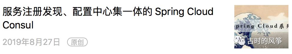 Spring Cloud 系列吐血总结