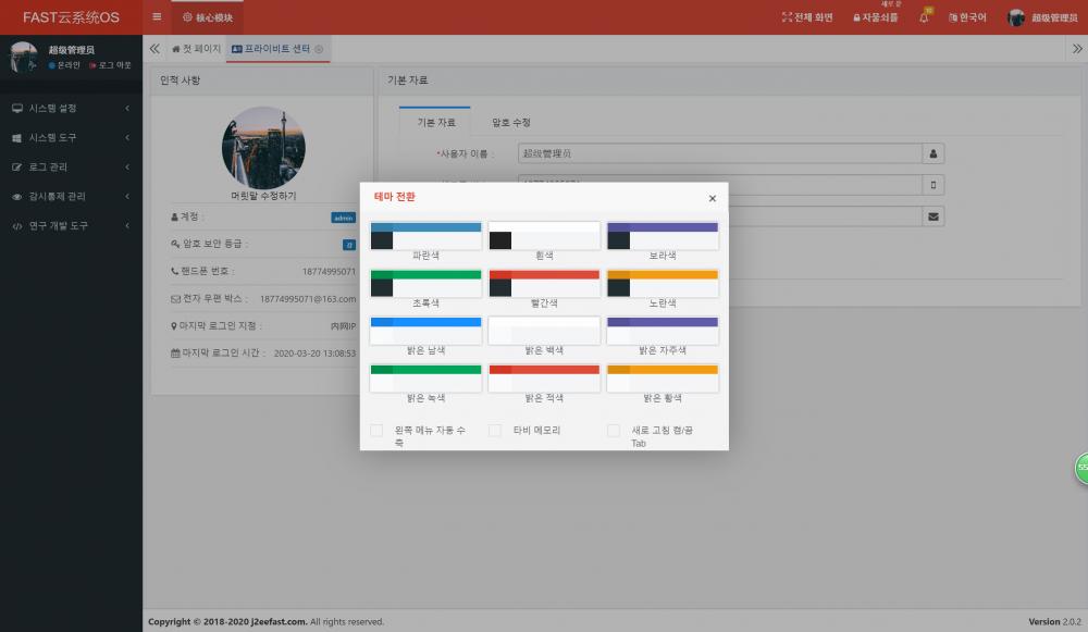 FASTOS 2.0.3 版本发布,新增公告通知修复若干细节