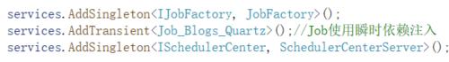 【项目升级】集成Quartz.Net Job实现(一)