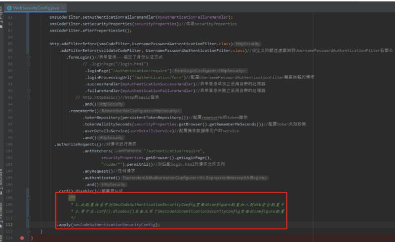 16.SpringSecurity-短信登录配置及重构