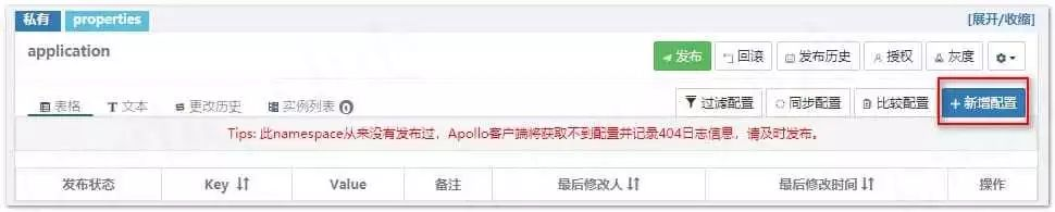 SpringBoot 集成 Apollo 配置中心,一文搞定!