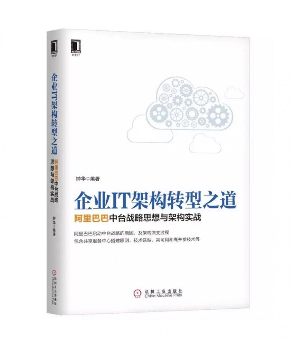 36氪独家 | 原阿里巴巴首席架构师钟华离职创业,任中台公司「比升技术」CEO