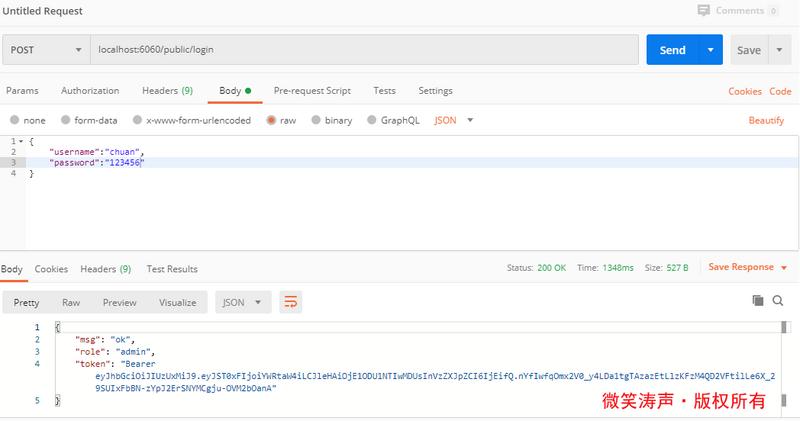 Spring安全框架——jwt的集成(服务器端)