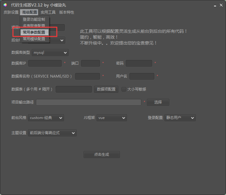 Java代码生成器加入postgresql数据库、HikariCP连接池、swagger2支持!