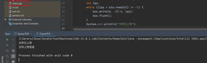 Java--利用TCP实现文件上传