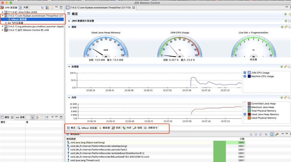 JDK 14的新特性:JFR,JMC和JFR事件流