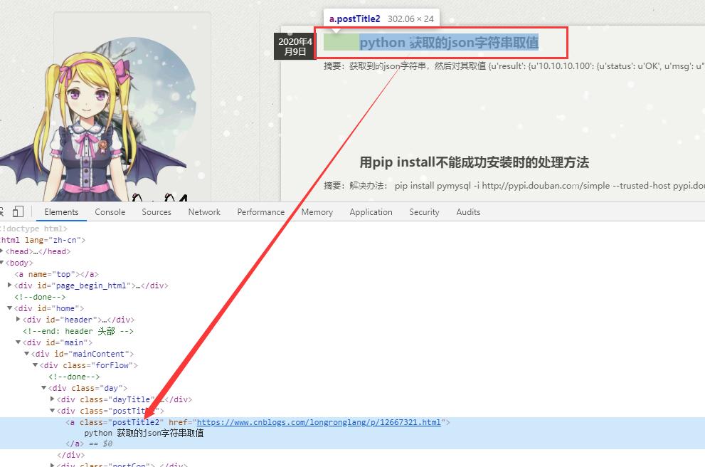 如何使用Jsoup爬取网页内容