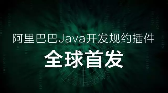 阿里祭出大器,Java代码检查插件
