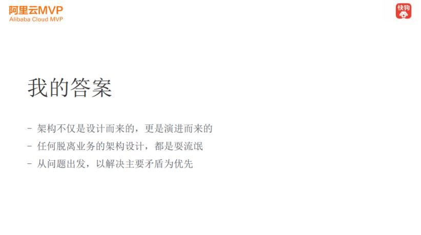 沈剑:我的架构师之路(下)