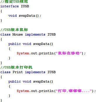 「JAVA」多态的灵魂,面向接口的程序设计,这才是你该懂得的接口(interface)