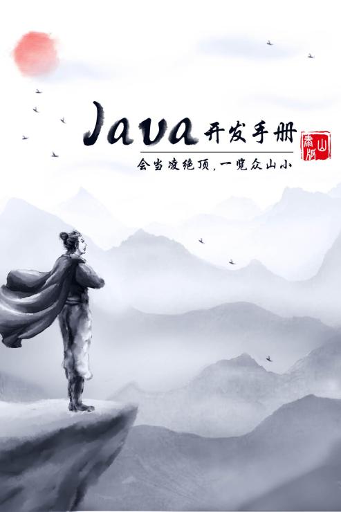 历经1232天! 阿里正式发布《Java开发手册 泰山版》仍然免费!(附正版下载)