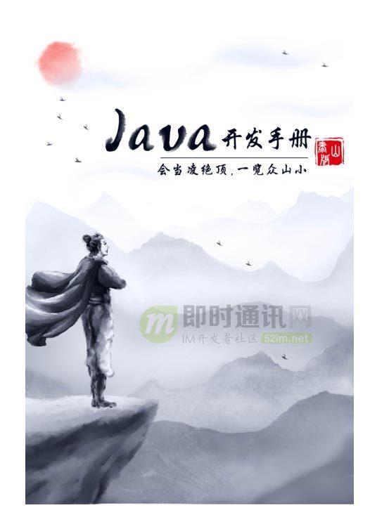 阿里《Java开发手册v1.6.0-泰山版》发布
