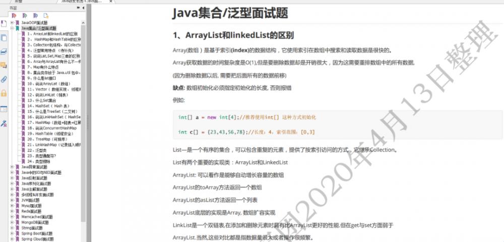 1500道大厂Java面试题,能全答对的人不到10%!(含答案)