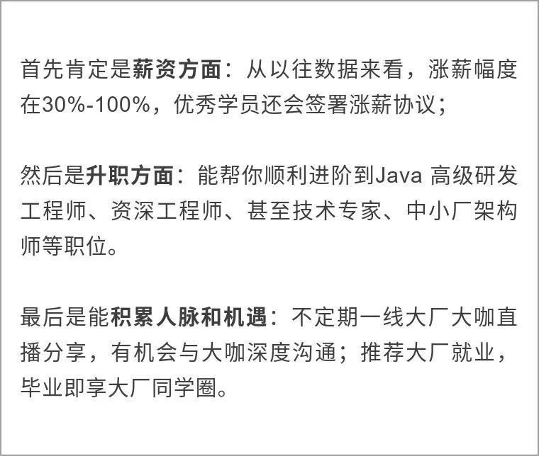 Java 面试 1 小时,我看出了和月薪 3w 的差距