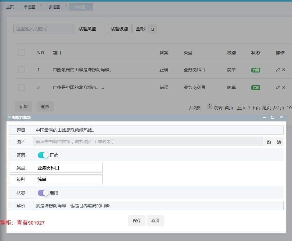 Java 考试系统项目源码 springboot mybaits vue.js 前后分离跨域