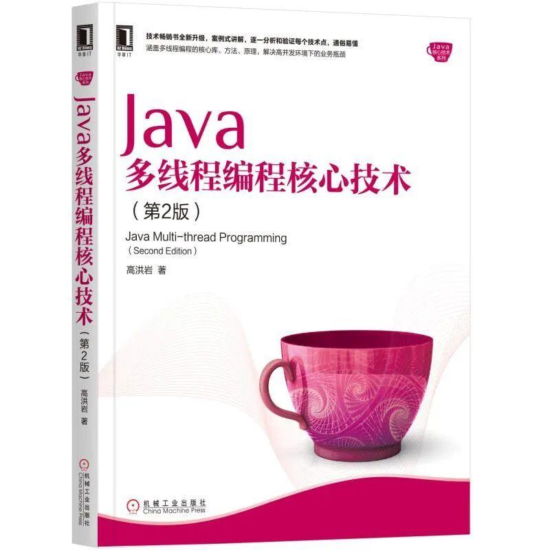 还搞不定Java多线程和并发编程面试题?你可能需要这一份书单!
