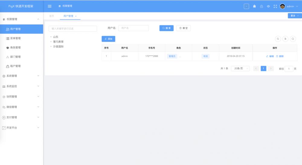 听说你要接私活?Guide哥连夜整理了5个开源免费的快速开发脚手架,项目经验也有了。
