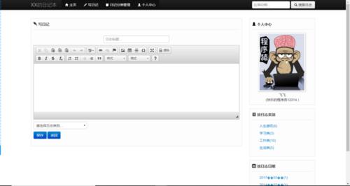 JSP+Servlet+JDBC+mysql实现的个人日记本系统