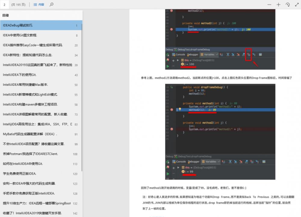 牛逼了!PDF 版本 5000 页 Java 技术栈手册开放下载!