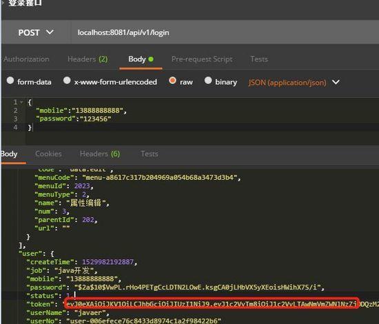Spring Boot+JWT+Shiro+MyBatisPlus实现Restful快速开发后端脚手架