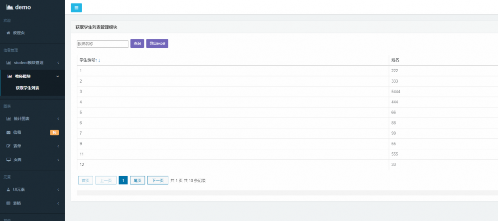 Java代码生成器多表配置优化,增加自定义实体功能