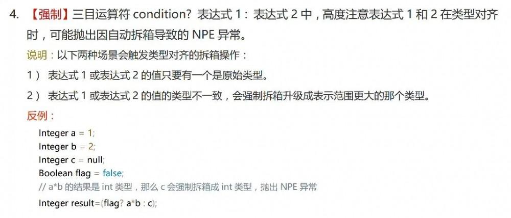 《Java 开发手册》解读:三目运算符为何会导致 NPE?