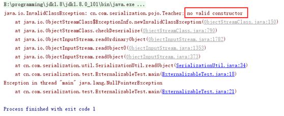 Java对象的序列化和反序列化
