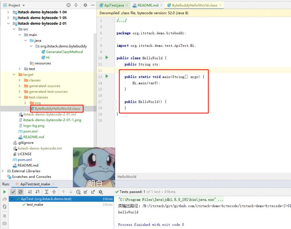 字节码编程,Byte-buddy篇一《基于Byte Buddy语法创建的第一个HelloWorld》