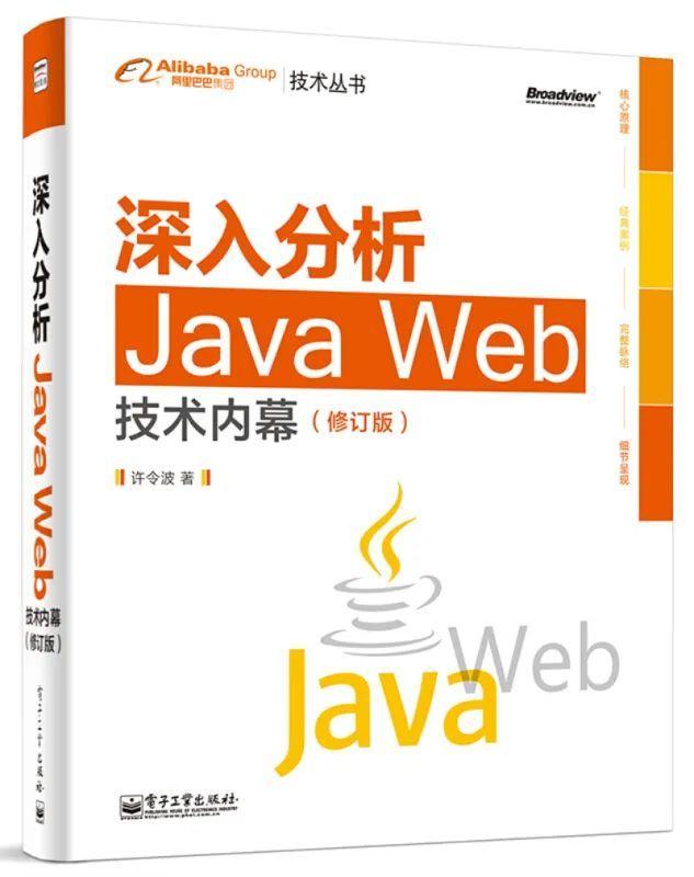 这份Java Web必读书单,值得所有Java工程师一看!