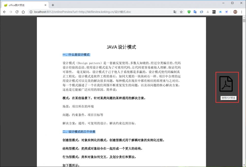 kkFileView v2.2.0发布,文件文档在线预览解决方案