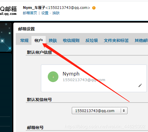 springboot发送邮件任务入门(qq邮箱代码实现)