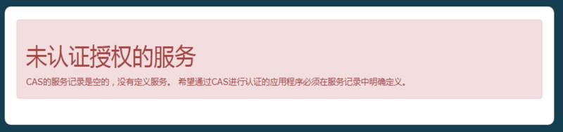 springboot 集成CAS 实现单点登录