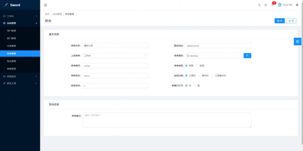 SpringBlade 2.7.1 发布,增加行政区划管理,支持 Seata1.2