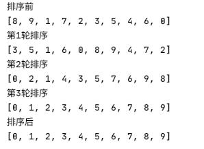 插入排序之希尔排序(Java)