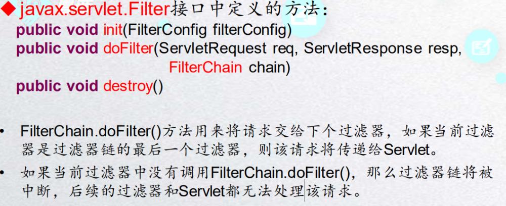 JavaWeb之过滤器(登陆验证)、监听器(在线人数)