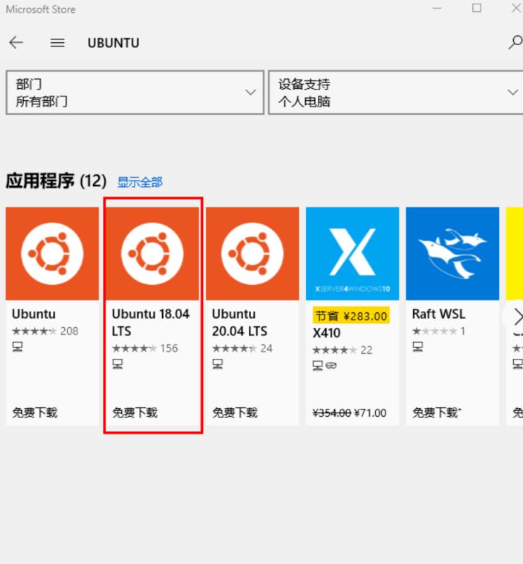 使用win10内置的linux启动spring-boot项目