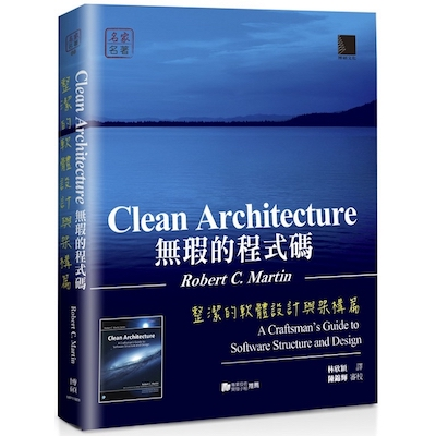 物件導向程式設計 | Clean Architecture 無瑕的程式碼:整潔的軟體設計與架構篇 閱讀筆記