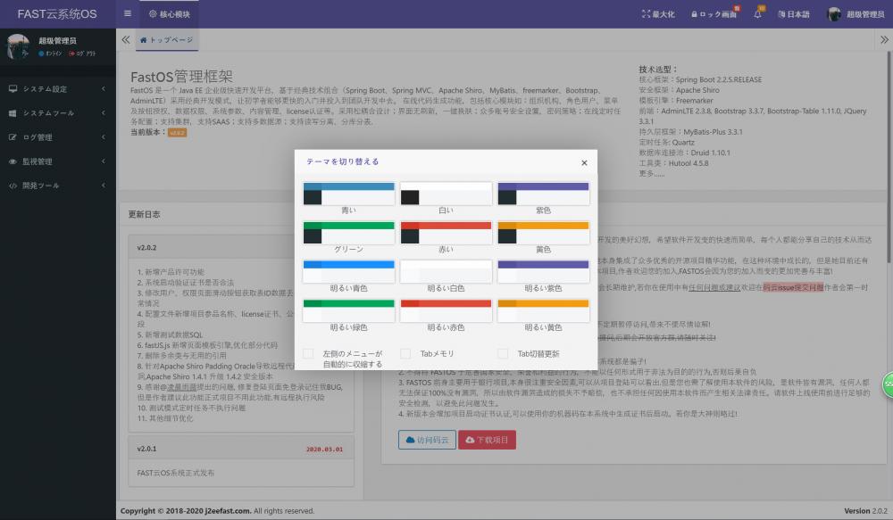 J2eeFAST 2.0.7 版本发布