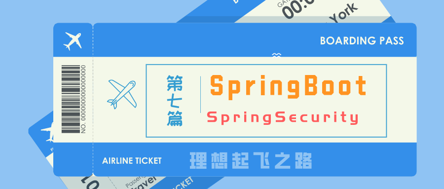 (七) SpringBoot起飞之路-整合SpringSecurity(Mybatis、JDBC、内存)