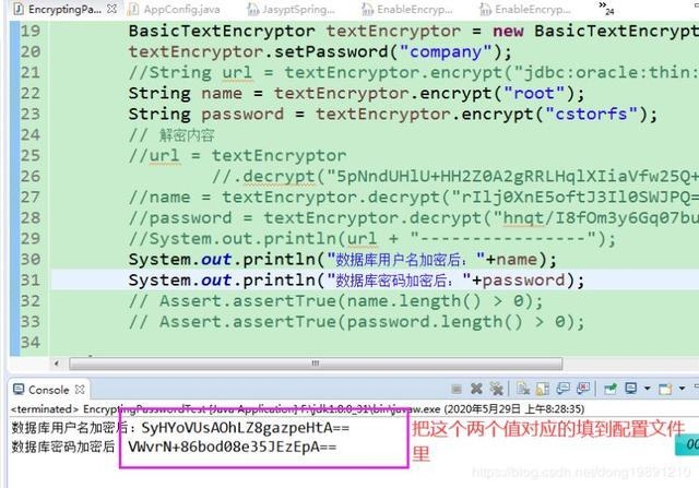 Spring Boot加密配置文件特殊内容的示例代码详解