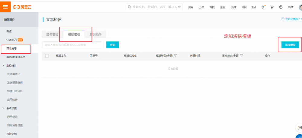 SpringBoot + Vue + ElementUI 实现后台管理系统模板 — 后端篇(四): 整合阿里云 短信服务、整合...
