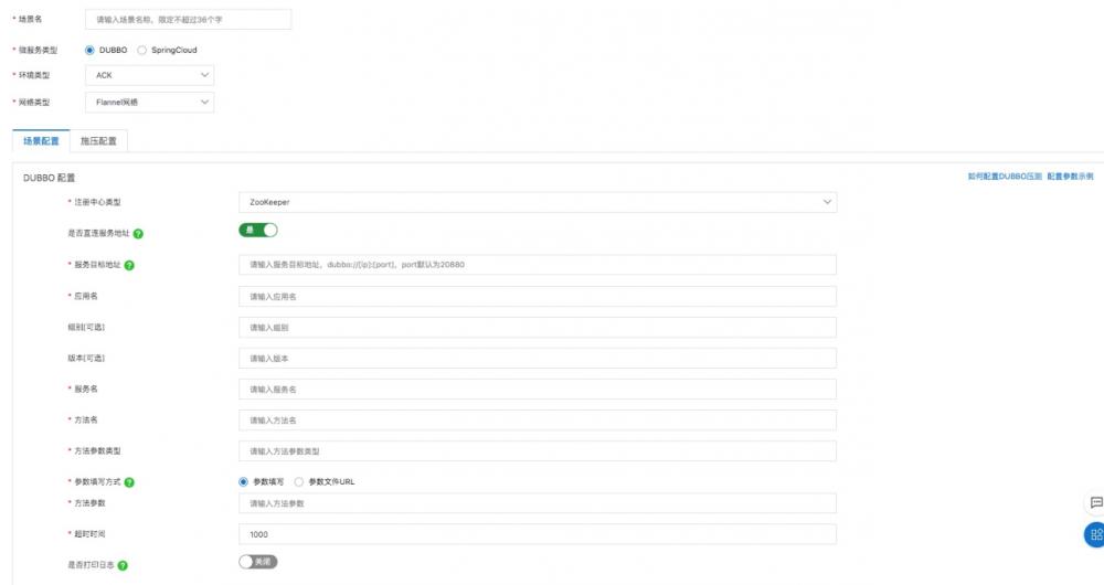 如何压测基于容器服务ACK托管的DUBBO服务