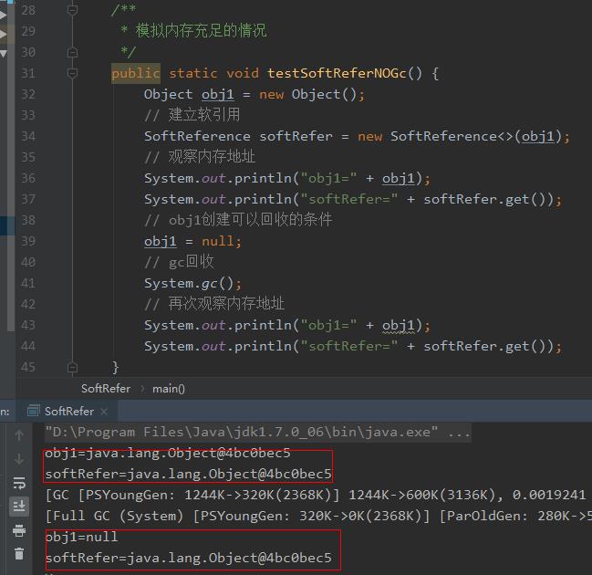【案例演示】JVM之强引用、软引用、弱引用、虚引用