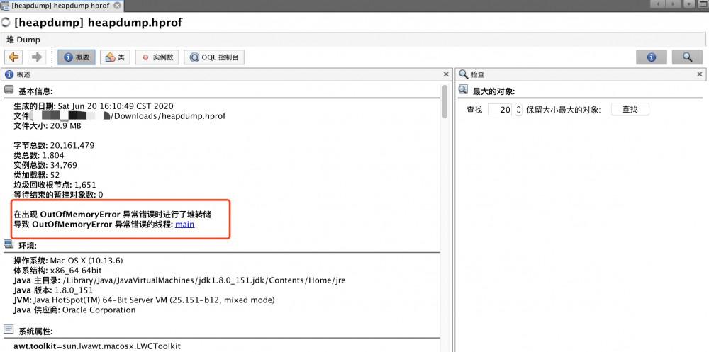 JVM的堆内存泄漏排查-性能测试